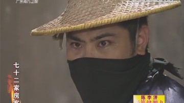 [2018-03-12]七十二家房客:追凶神探(上)