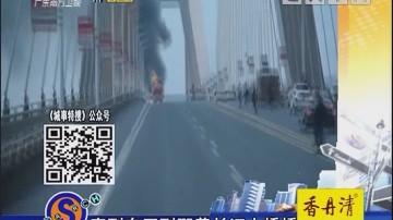 长江大桥突发惊险一幕