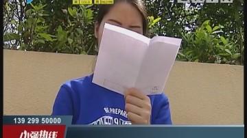 佛山:女子贷款近三万报英语课程 遭遇交钱容易退款难