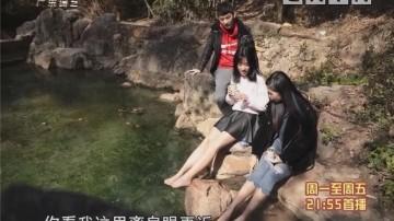 文瀚带队韶关深度游 探寻广东原生态温泉
