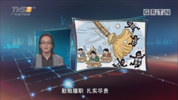 [HD][2018-03-26]马后炮:坚决反对官僚主义