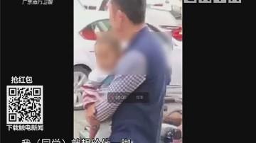 珠海拱北:中学生见义勇为 制止老汉猥亵女童