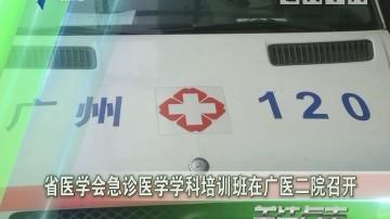 省医学会急诊医学学科培训班在广医二院召开