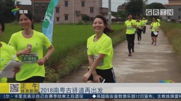 2018南粤古驿道再出发