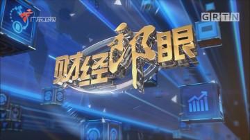 """[HD][2018-03-12]财经郎眼:""""钢铁侠""""炼成记"""