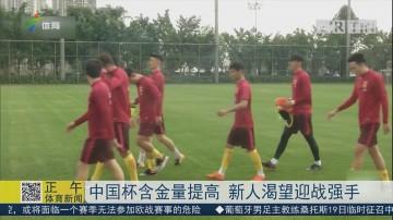 中国杯含金量提高 新人渴望迎战强手
