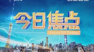 [2018-03-20]今日焦点:十三届全国人大一次会议在京闭幕 习近平发表重要讲话