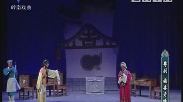 [2018-03-11]剧场连线:换妻奇缘