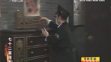 [2018-03-08]七十二家房客:飞鸽传书(下)