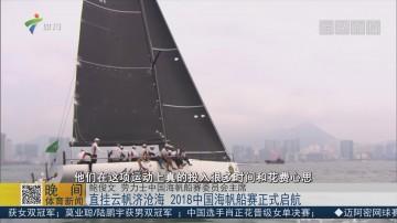 直挂云帆济沧海 2018中国海帆船赛正式启航