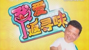 """[2018-03-19]我爱返寻味:寻找""""芒叶"""""""