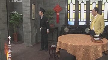 [2018-03-03]七十二家房客:美食大决斗(下)