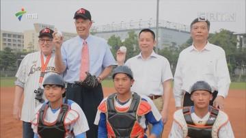 广东省棒球协会正式成立