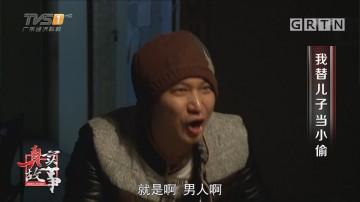 [HD][2018-03-14]真实故事:我替儿子当小偷