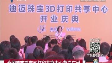 全国首家珠宝3D打印共享中心落户广州