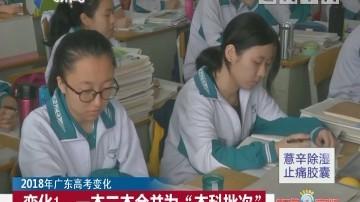 """2018年广东高考变化 变化1:一本二本合并为""""本科批次"""""""