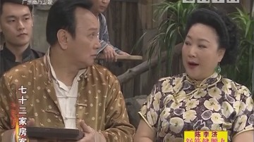 [2018-03-20]七十二家房客:误招虎狼婿(四)