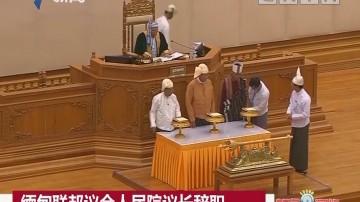 缅甸联邦议会人民院议长辞职
