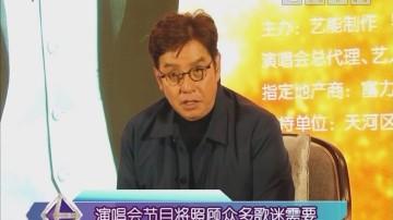 谭咏麟现身广州为演唱会宣传