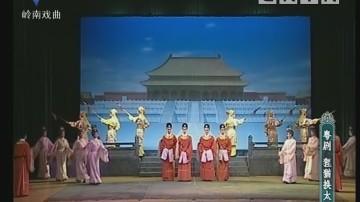 [2018-03-21]剧场连线:狸猫换太子(一)