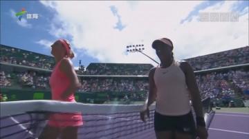 迈阿密公开赛 斯蒂文斯晋级女单决赛
