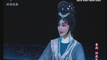 [2018-03-22]剧场连线:洞庭良缘