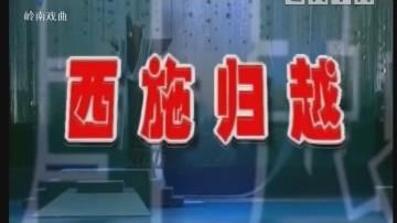 [2018-03-13]风雅潮韵:西施归越