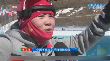 中国冬季两项队再亮相