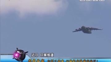 [2018-03-20]军晴剧无霸:超级战事:印军又搞事 运输机突降藏南地区!