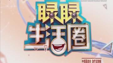 """[2018-03-16]睩睩生活圈:一目了然看""""视""""界"""