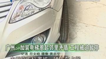 广州:加装电梯惹起邻里矛盾 工程被迫暂停