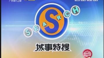 """[2018-03-28]城事特搜:手持钢筋""""教育""""司机 路怒司机""""现身说法"""""""