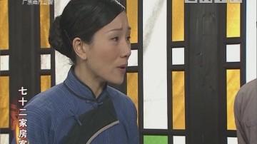 [2018-03-02]七十二家房客:卿本佳人(下)