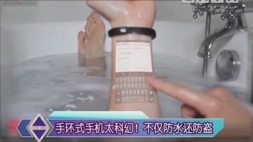 手环式手机太科幻!不仅防水还防盗