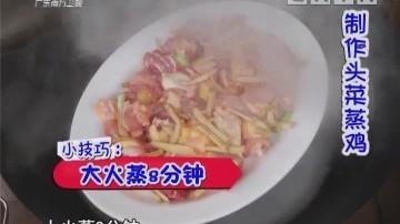 制作头菜蒸鸡
