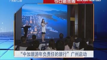 """今日最热闹:""""中加旅游年负责任的旅行""""广州启动"""