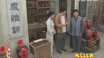 [2018-03-01]七十二家房客:卖肚之谜(上)