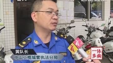中山:档主占道经营 持刀抗法被拘