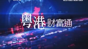 [2018-03-25]粤港财富通:粤港澳大湾区:协同发展新机遇