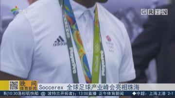 Soccerex 全球足球产业峰会亮相珠海