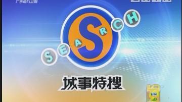 """[2018-03-19]城事特搜:男童悬挂窗外 """"托举哥""""奋力相救"""