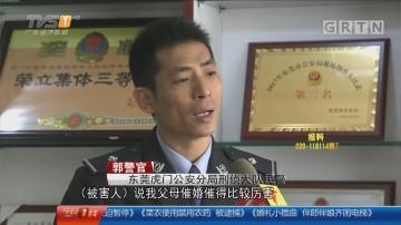 东莞虎门:网恋诈骗戏精多 带哭腔发嗲出演