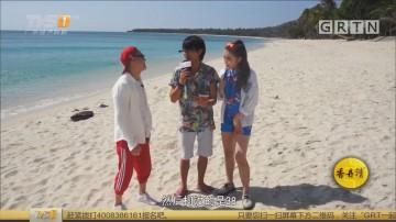 [HD][2018-03-20]一起旅游吧:菲律宾——白沙滩