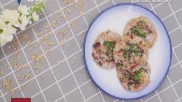 小麦陈皮鱼饼