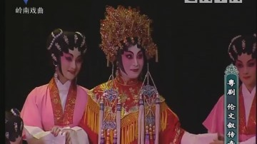 [2018-03-19]剧场连线:伦文叙传奇