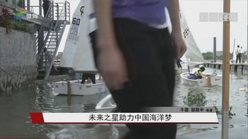 未来之星助力中国海洋梦