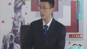 [2018-03-29]百医百顺:焕然新生的更年期
