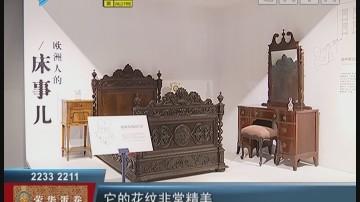 佛山:世界睡眠日 记者带你玩转睡眠文化博物馆