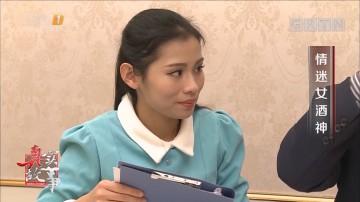 [HD][2018-03-12]真实故事:情迷女酒神