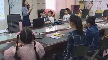[2018-03-28]南方小记者:揭秘南方小记者课堂